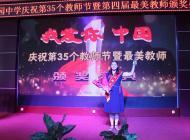 第四届最美教师——杨化伟