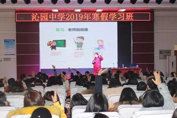 20190219寒假老师培训.jpg