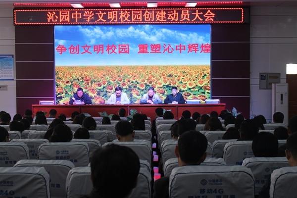 20190401省级文明校园创建推进誓师大会.jpg