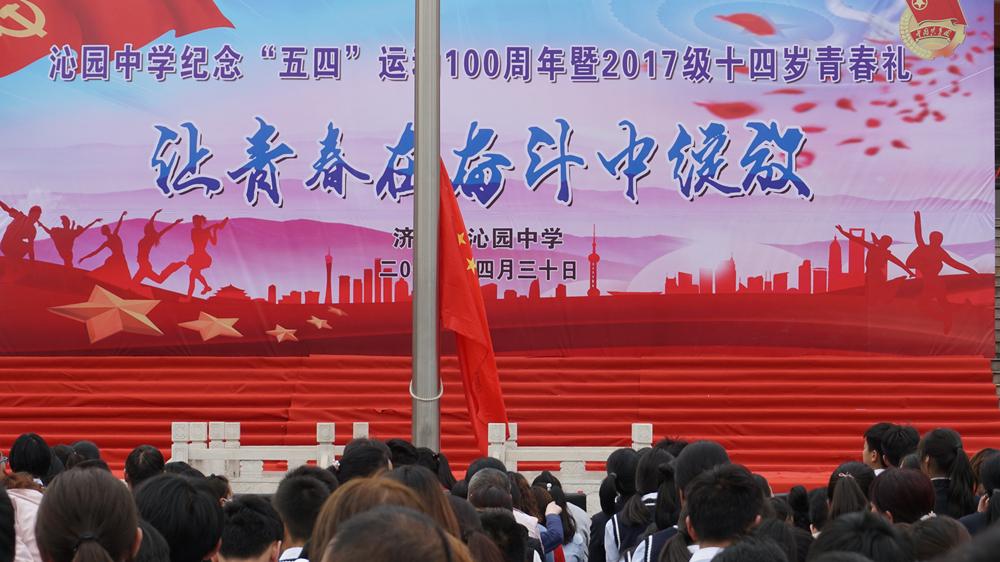 20190430沁园中学举行14岁青春礼--庄严的升国旗仪式.JPG