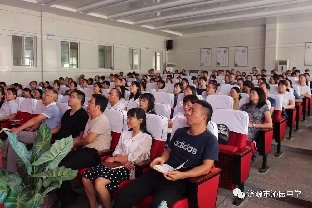 20190902暑期教师培训会1.jpg